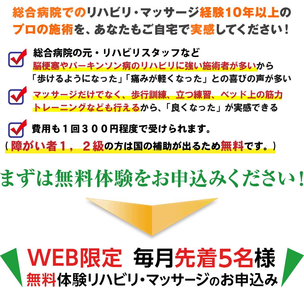 まずは無料体験をお申込みください!WEB限定 毎月先着5名様 無料体験リハビリ・マッサージのお申込み