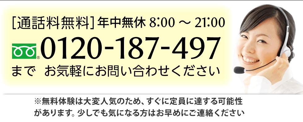 フリーダイヤル:0120-187-497(通話料無料 平日8:00~21:00)までお気軽にお問い合わせください。