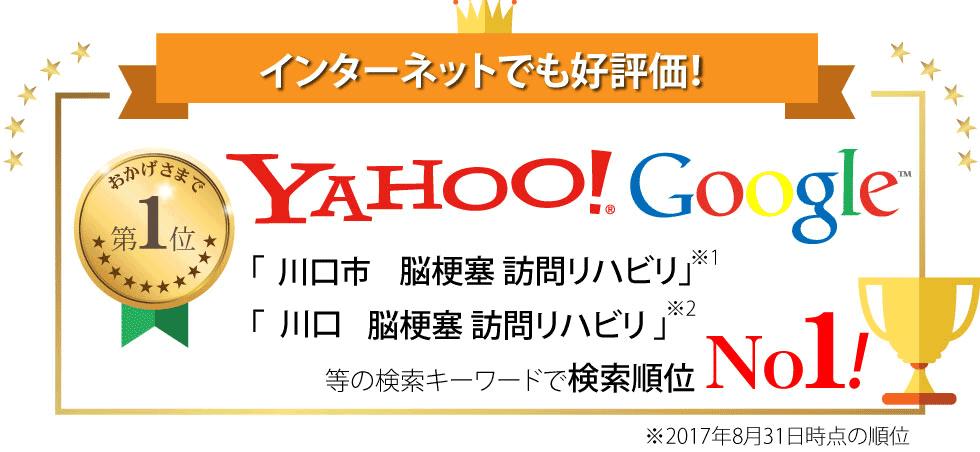 """""""インターネットでも高評化!ヤフー・グーグルでの検索順位NO1!"""