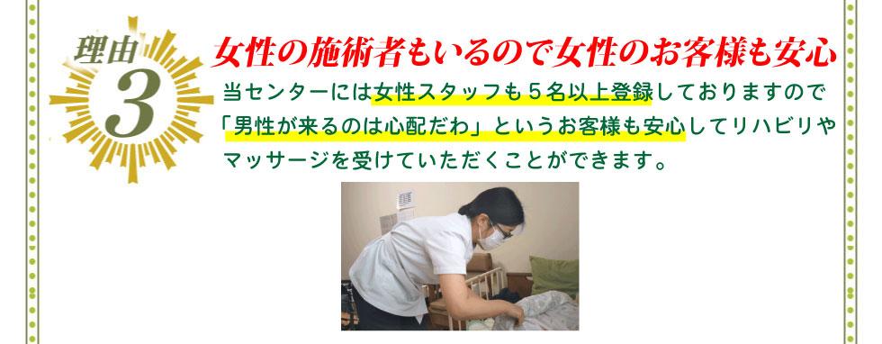 3.伊勢崎市でトップクラスの10名を超える施術家を揃えているから
