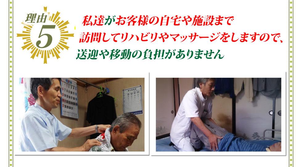 5.プロの施術家が、自宅や介護施設まで来てくれる ので送迎の手間がなく、ラクだから。